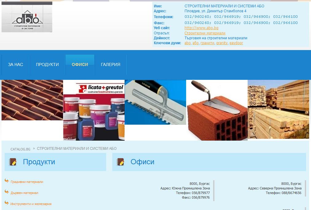 Строителни материали и системи АБО ООД